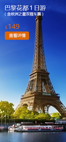 paris-1-day-tour.jpg